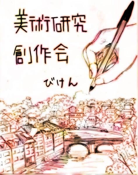 早稲田大学美術研究創作会