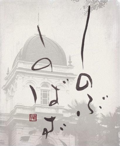 筆文字 虎 Works  &  書家 ・ 瞬生の筆やすめ「トラのたわごと」-旧岩崎邸庭園