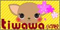 tiwawa小学校,チワワ小学校