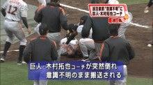「木村拓也 コーチ 倒れる」の画像検索結果