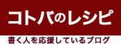 作家 吉井春樹 366の手紙。-コトバのレシピ