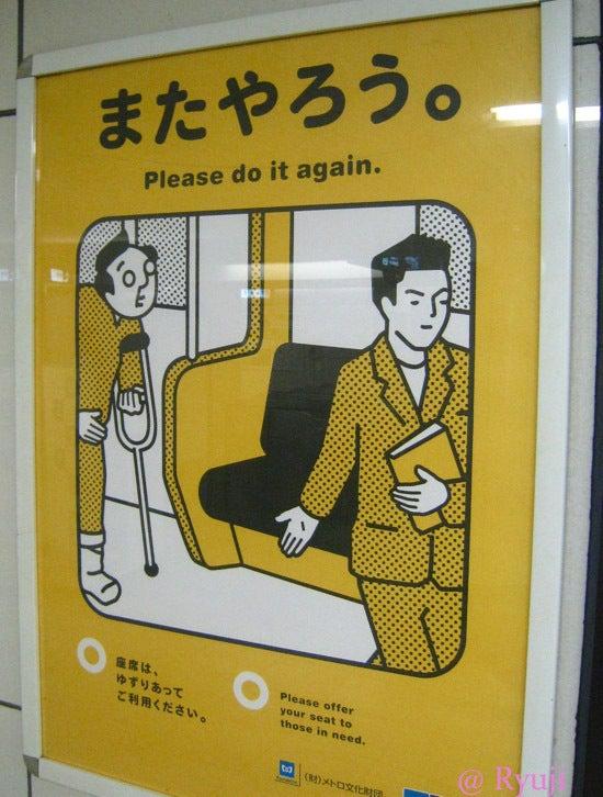 $∞最前線 通信-またやろう @東京メトロマナー広告