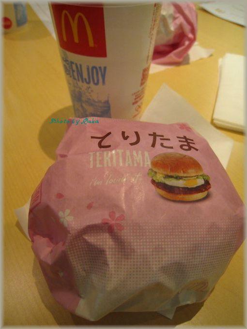 ハンバーガー ログブック ☆ Hamburger Log Book-'10/03 てりたま