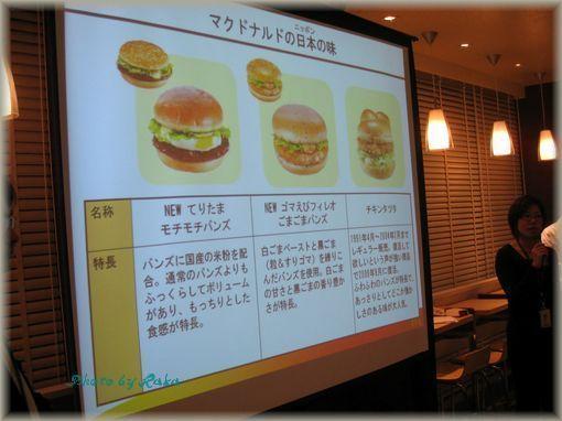 ハンバーガー ログブック ☆ Hamburger Log Book-'10/03 ブロガーイベント