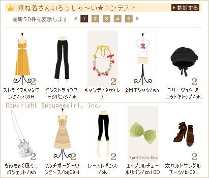 もんじゅのプペブログ-20100403