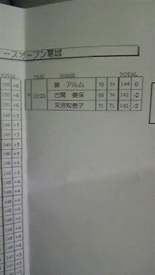 村口史子オフィシャルブログ-DVC00261.jpg