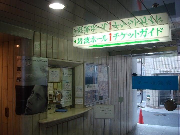 岩波ホール   映画の記憶・・・...