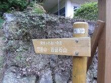 スーパーB級コレクション伝説-高水三山4