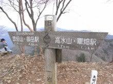 スーパーB級コレクション伝説-高水三山12