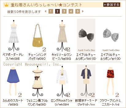 もんじゅのプペブログ-20100404_2