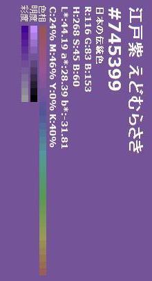 びめとん【ネイル塾】ルシェルアイラヴド-江戸紫DIC