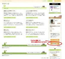 受験広場編集長もとのぶのブログ-解除画面
