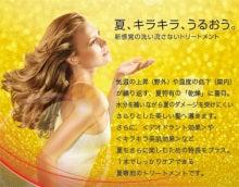 tamtam平井店 ブログ