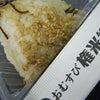 玄米おむすび食べたい人~ vol.172の画像