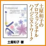 土屋和子のプロフェッショナルハイジニストワーク
