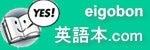 ママと一緒に英語のお勉強♪♪-eigobonn