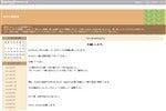 ゚+.o.+゚GIANTS日記゚+.o.+゚