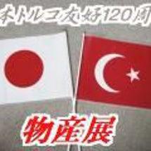 日本トルコ友好120…
