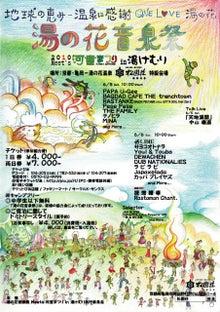 湯の花音泉祭♪実行委員会日誌-フライヤー表