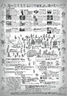 湯の花音泉祭♪実行委員会日誌-フライヤー裏