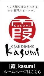 $くしろ川のほとりにある かに料理ダイニング[霞]Kasumi ブログ
