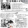 1000万円『損しないための』住宅購入セミナーの画像