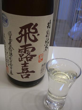 今日は何を飲む?-20100409_飛露喜特別純米