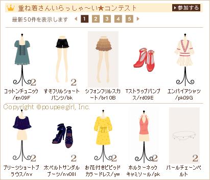 もんじゅのプペブログ-20100409