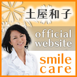 smail-care 土屋和子 official WebSite