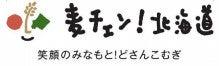 めん恋亭ブログ-麦チェンバナー