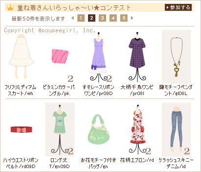 もんじゅのプペブログ-20100410_2