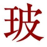ない 漢字 使え 名前