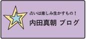 アストロカウンセラー・まーさの「占いで運命をチューニングする」ブログ-内田