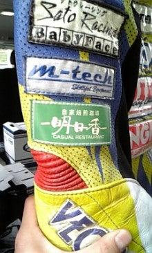 VEGASPORTS&KMⅡ 大西博規  世界への道に!!-100411_095657.jpg