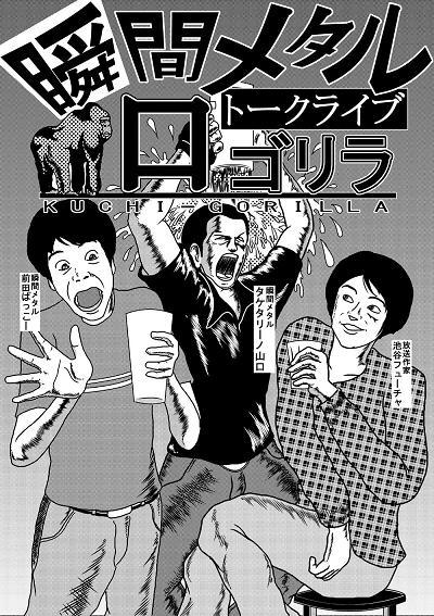 瞬間メタル 前田ばっこーのブログ 『もやし男の逆襲』-口ゴリラ