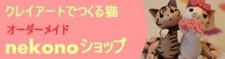 クレイアートでつくる猫 nekonoのブログ-nekonoショップバナー