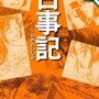 コミック文庫「古事記…