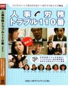 人事労務トラブル110番DVD vol.3