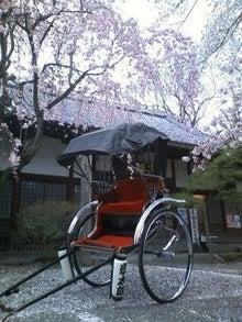 遊印人力車 章太郎の足利情報-100411_1648~01.jpg