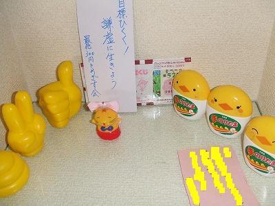 素尻同盟☆あほせぶろぐ-飾り棚・最低300円。