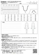 $院長松野の「仁鍼堂の健康中医報」-診断シート