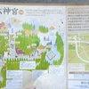 プチ旅行@三重県の画像