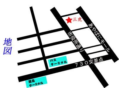 石垣牛・島料理の店 三虎