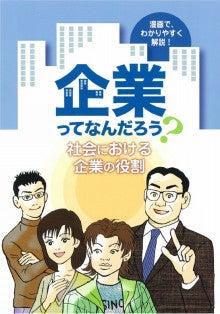 マンガ立ち読みブログ-keidanren2