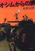 松原渓オフィシャルブログ「Kei Times」powered byアメブロ-オシムからの旅