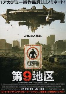 ketchup 36oz. on the table ~新作映画レビュー-第9地区1