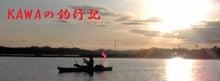 KAWAの釣行記