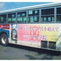 九学バスが登場!