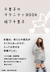 坂下千里子オフィシャルブログ「ロケバスでプロレス~××ちゃんもやってもらいな。~」Powered by Ameba