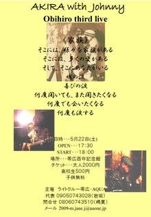 New 天の邪鬼日記-1005obihiro.jpg